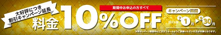 料金10%OFFキャンペーン